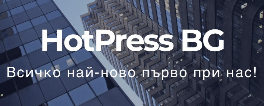 HotPressBG_COM